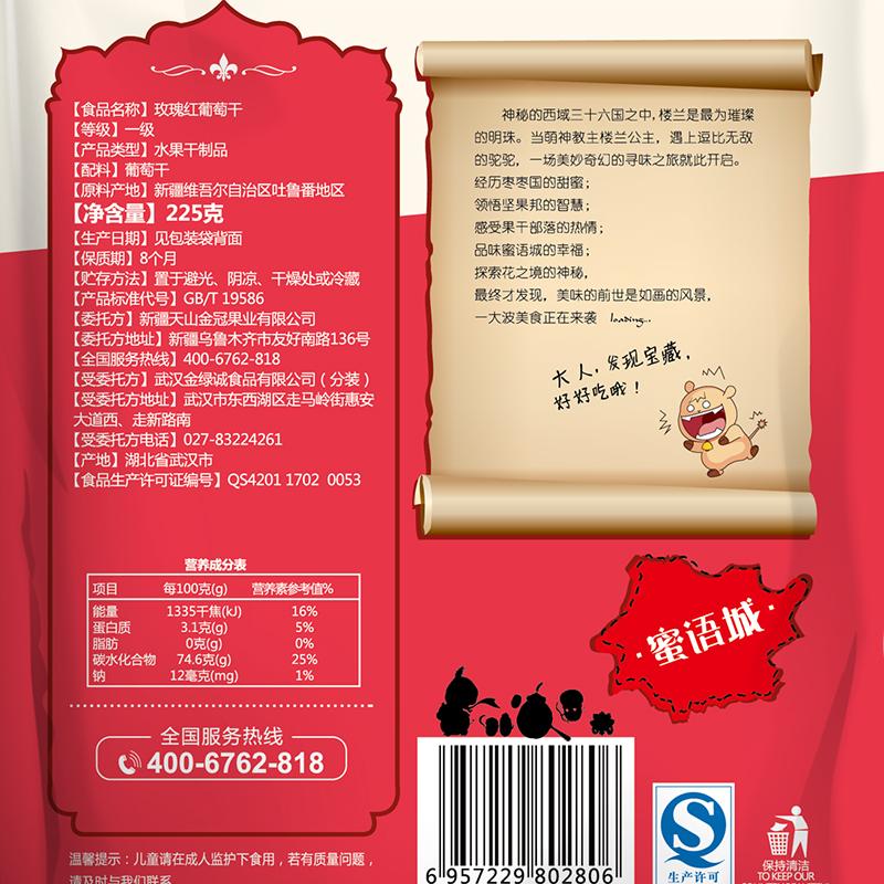 新疆吐鲁番特产无核提子干果 袋 225gX2 玫瑰红葡萄干 楼兰蜜语