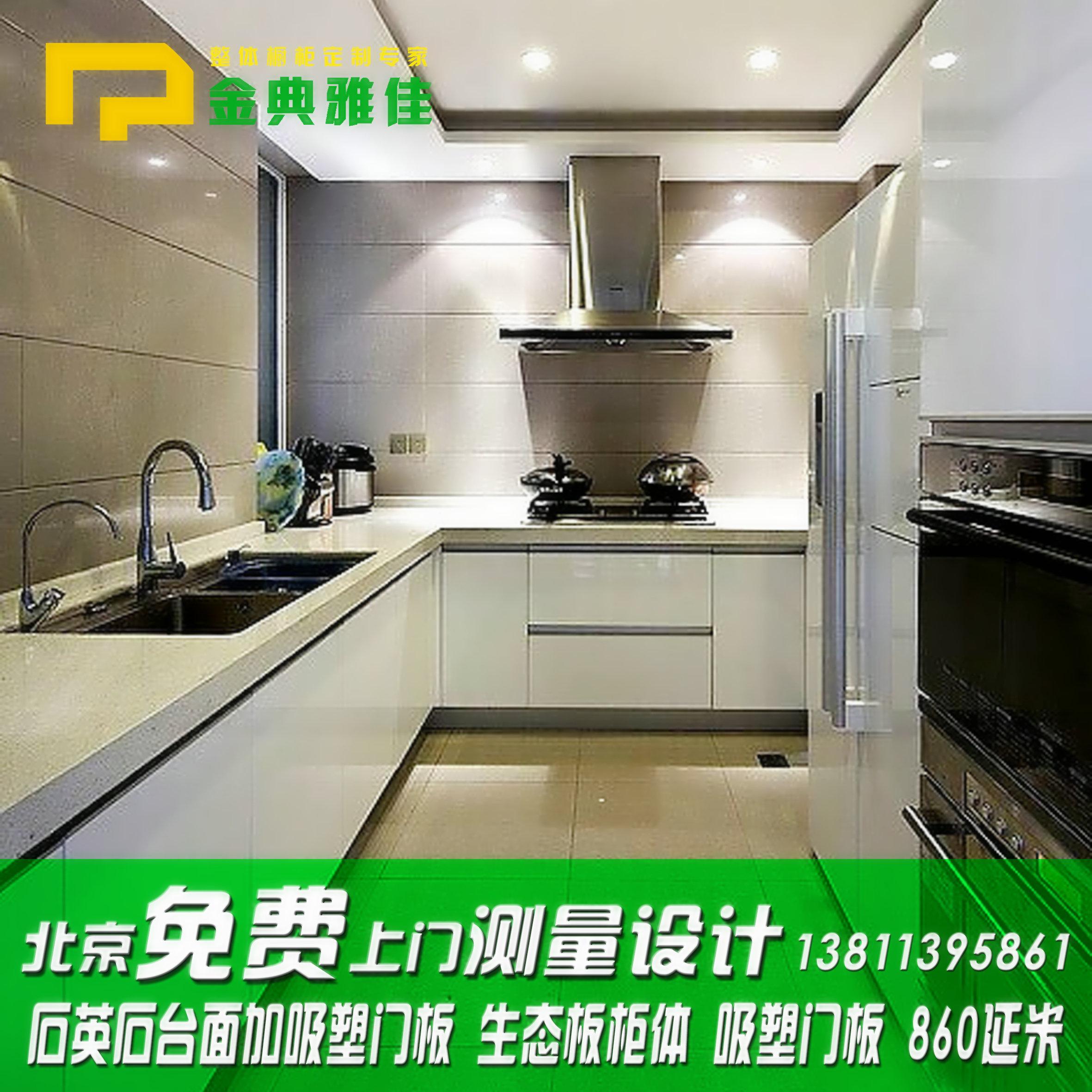 定做整体橱柜烤漆门板 北京整体厨房橱柜定制 石英石台面现代简约