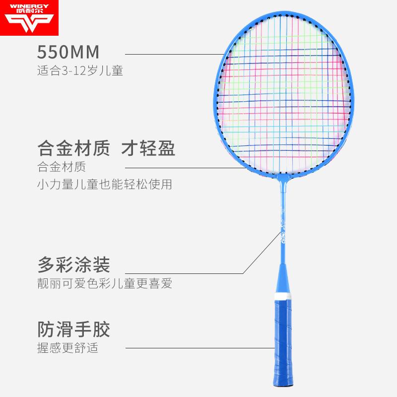 威耐尔正品轻量化羽毛球拍双拍2支装家庭学生钢性复合球拍送球包