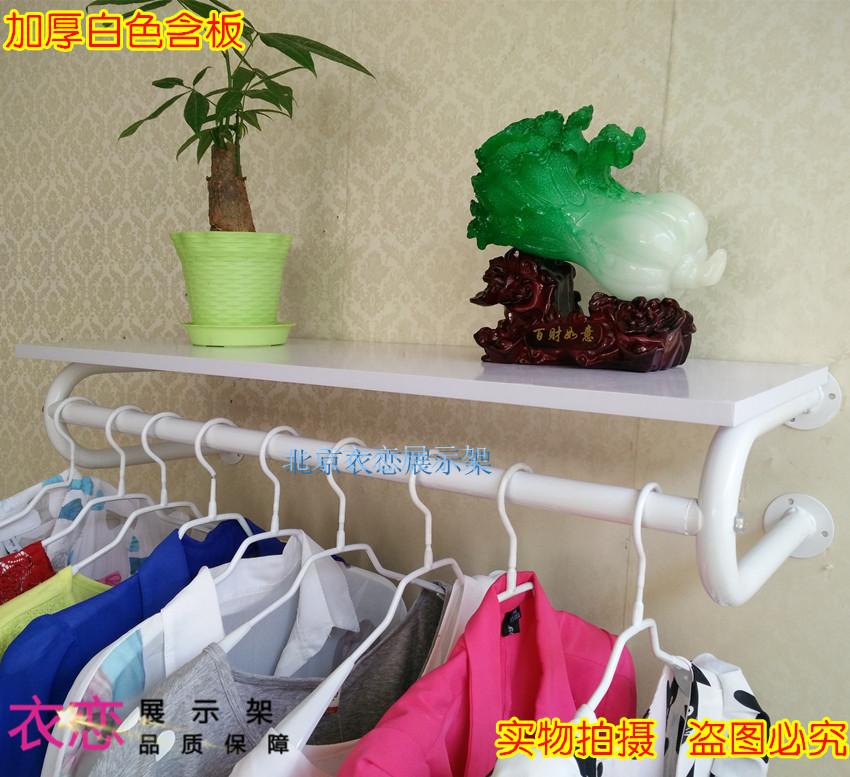 加厚服装店衣架展示架上墙侧挂女装童装货架铁艺壁挂衣服架子包邮