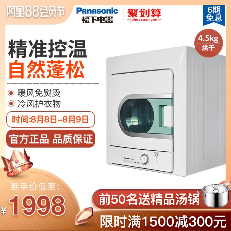 Panasonic/松下 NH45-19T 乾衣機4.5kg家用滾筒小型烘衣機烘乾機