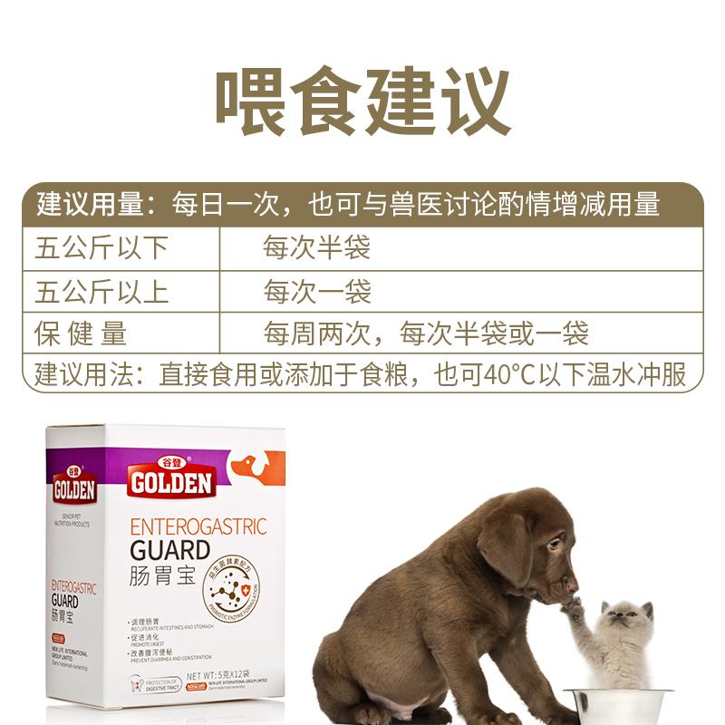 谷登肠胃宝益生菌5g*10包