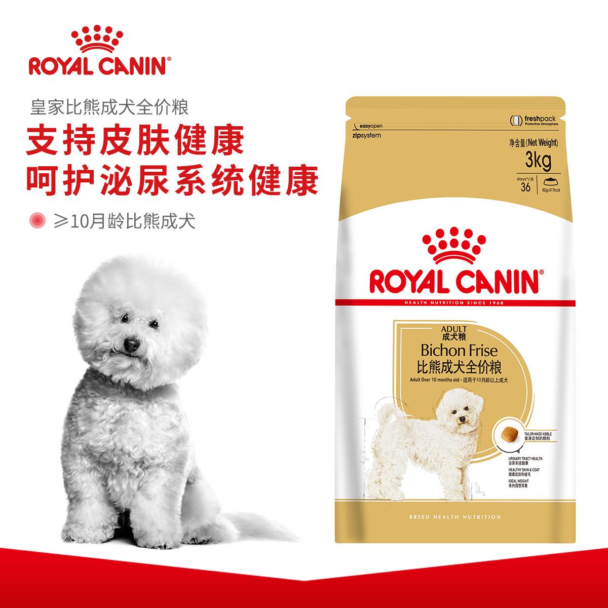 皇家狗粮BF29比熊成犬粮3kg 室内小型犬成犬粮比熊专用营养宠物粮优惠券