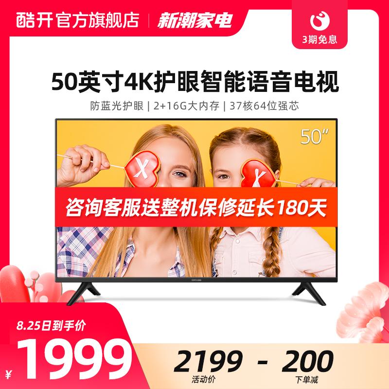 创维酷开S3 50英寸电视机4K高清智能网络WiFi平板液晶彩电官方 55