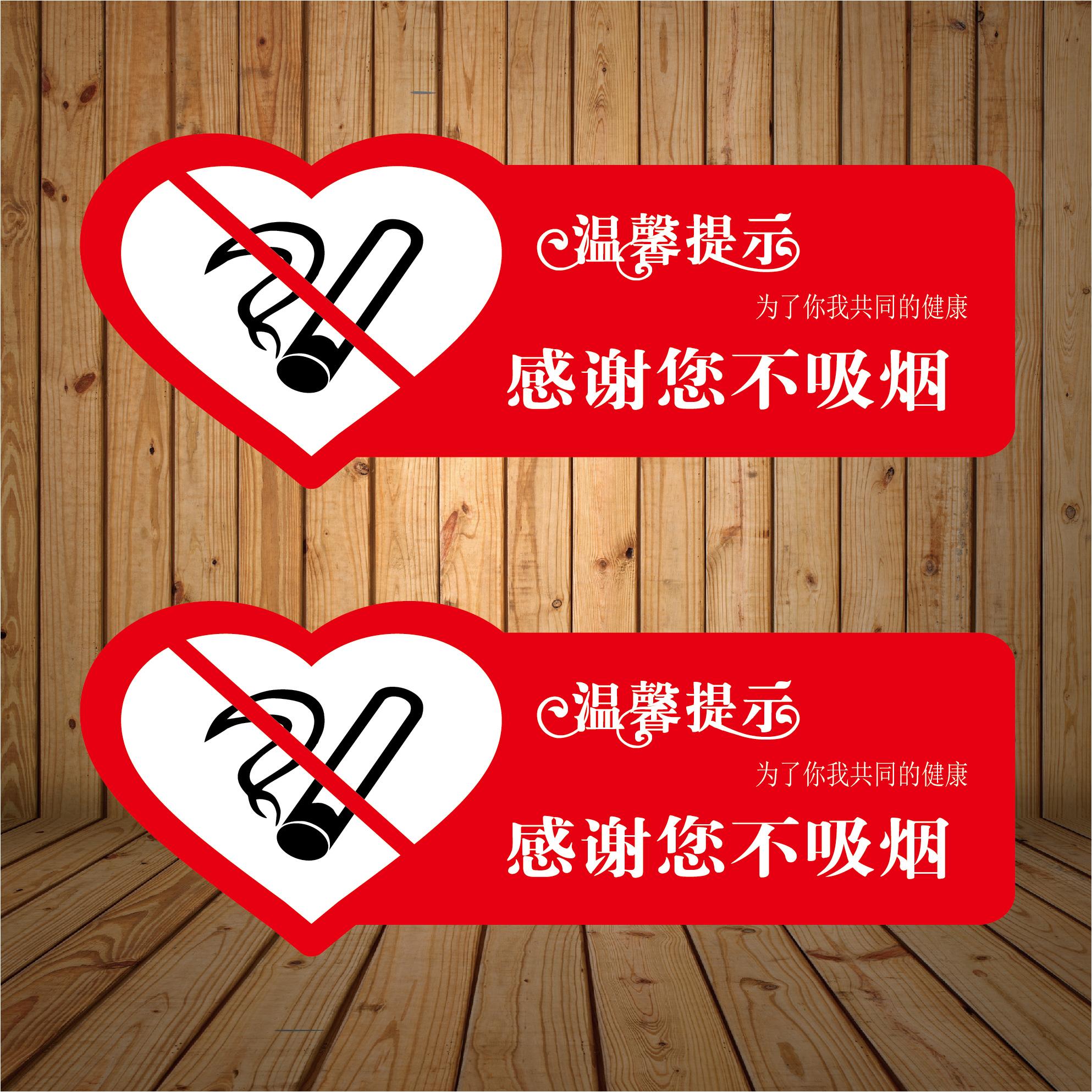 新款亚克力请勿吸烟墙贴禁烟标志墙贴商场禁止吸烟控烟标识牌包邮