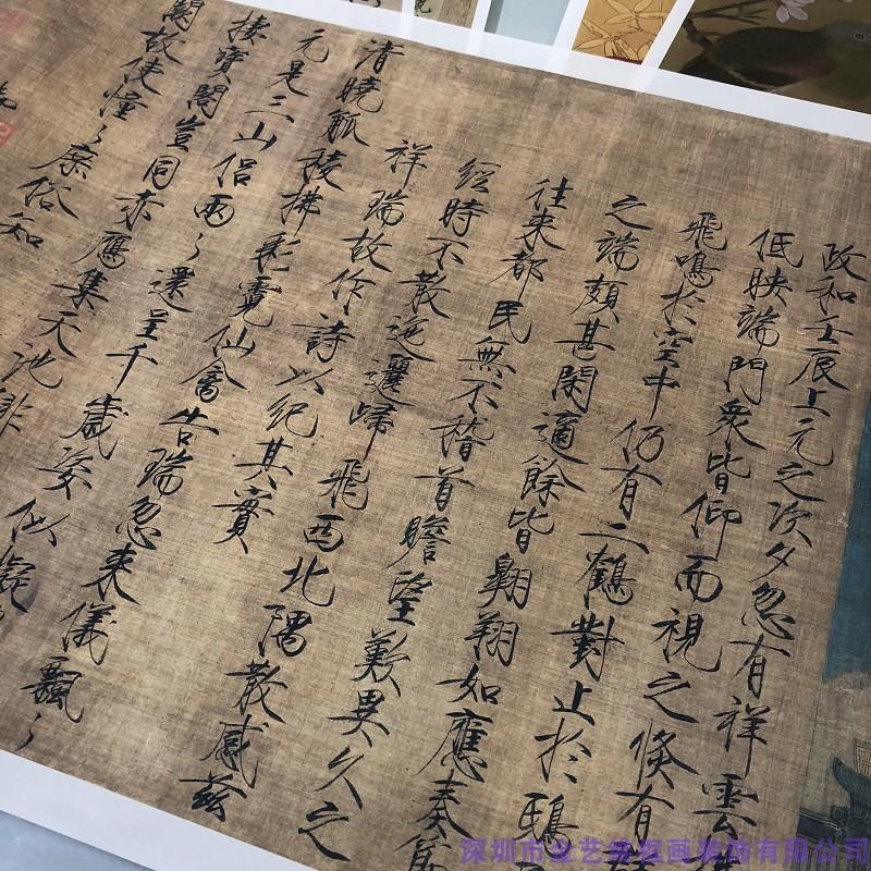 1:1赵佶宋徽宗瑞鹤图名家真迹艺术微喷古代绢布画复制品临摹微喷