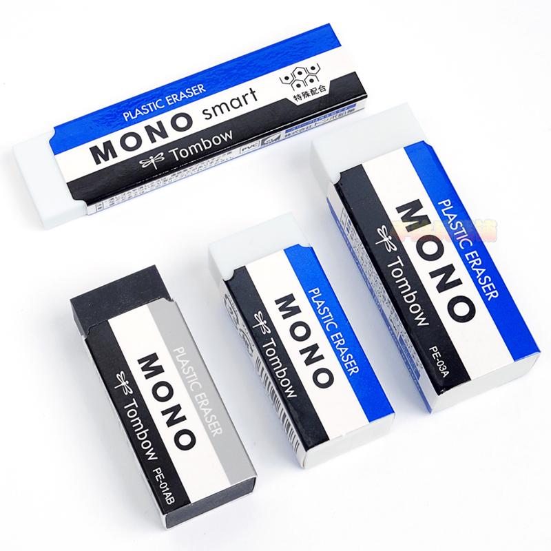 【推荐橡皮】日本蜻蜓橡皮擦MONO 日本销量不错的橡皮擦
