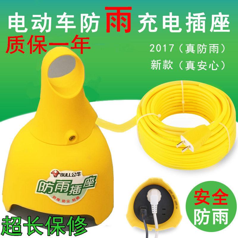 公牛插板带线电动摩托车充电延长线防水插座拖插线板20米排插长线