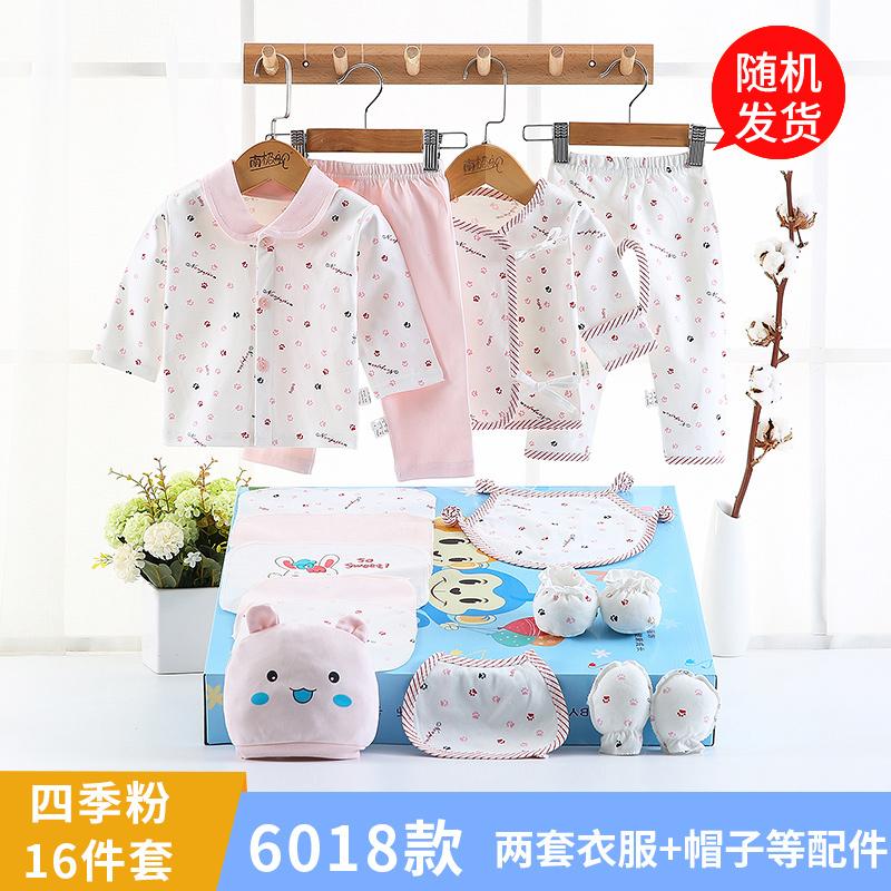 纯棉婴儿衣服新生儿礼盒套装春秋夏季刚出生初生满月宝宝用品大全