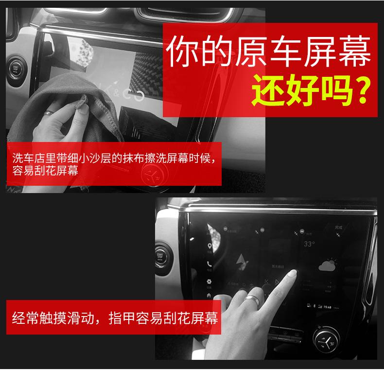 专用于捷豹路虎发现45神行揽胜运动行政版极光钢化导航膜屏幕改装