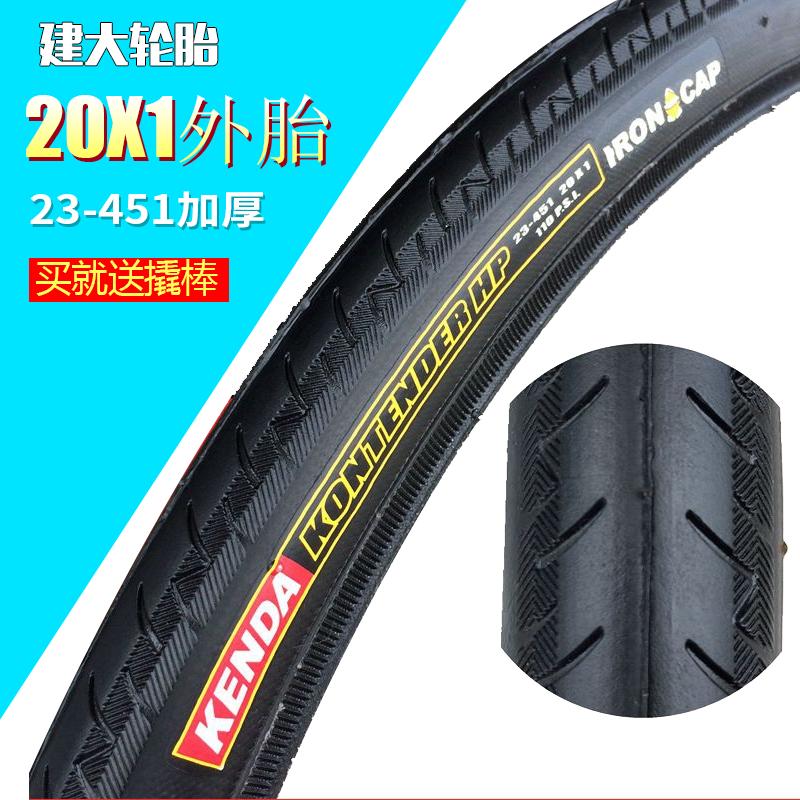 包邮建大正品20x1外胎防刺轮胎20*1自行车轮胎23-451轮胎