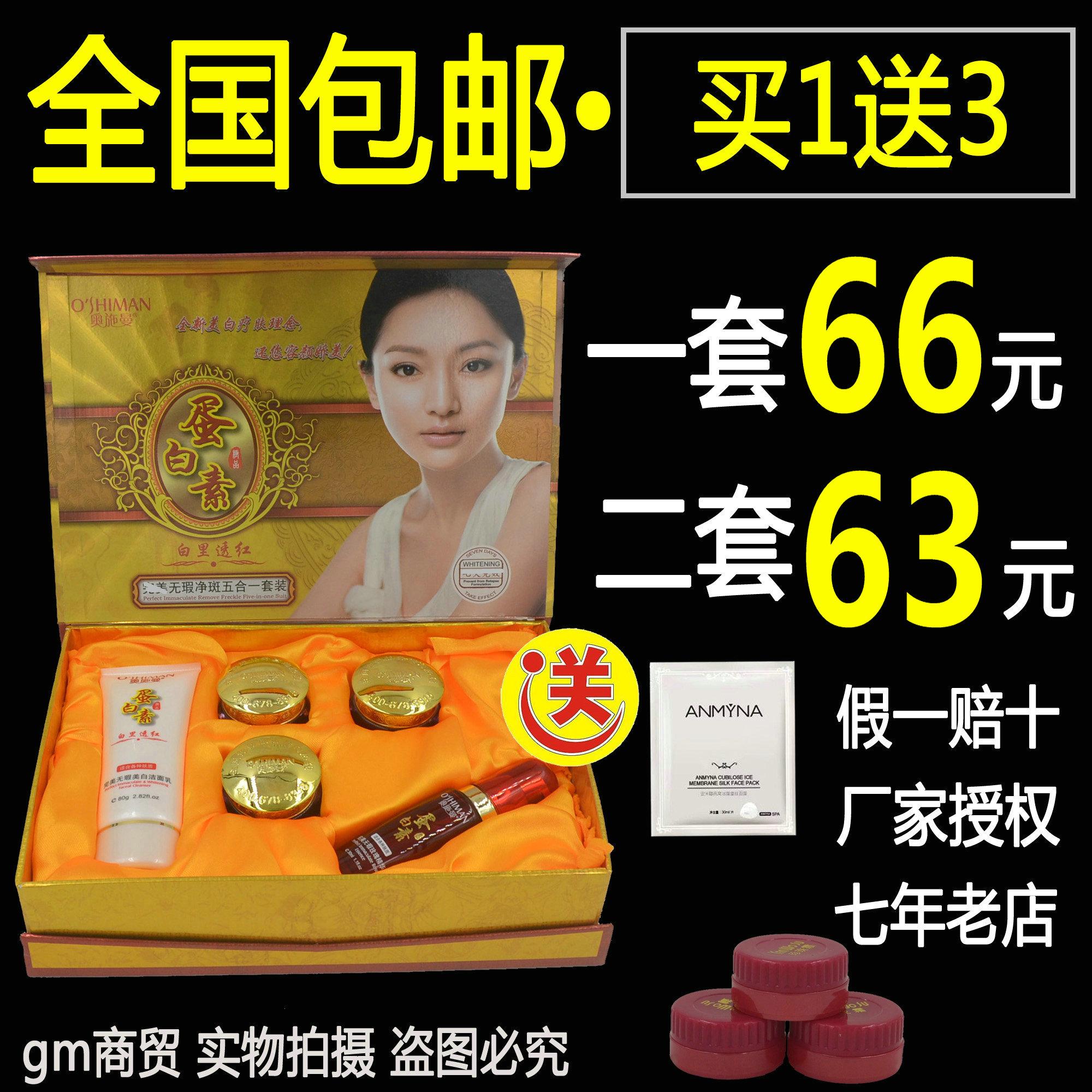奧施曼蛋白素五件套裝奧詩曼補水雪白五合一化妝品護膚品正品包郵
