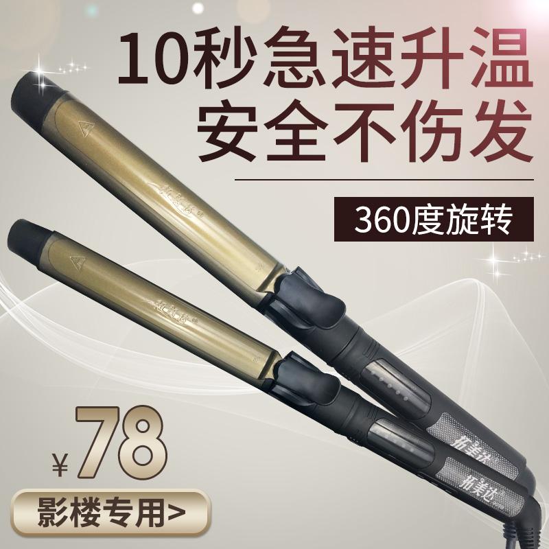拓美达卷发棒大卷专业空气刘海卷发器调温电卷棒陶瓷不伤发烫发器