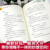 可口可乐鼠2020寒假读一本好书彭懿奇思妙想童话系列6-7-8-9-12岁小学生一二三年级课外必阅读物书籍儿童童话文学故事书学校推荐 (¥18)