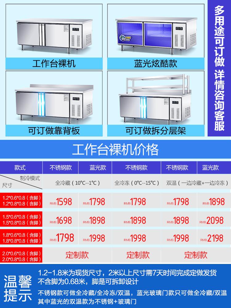 万卓冷藏工作台冰箱冷藏柜商用卧式厨房冷冻保鲜柜平冷冰柜操作台