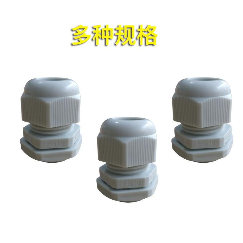 公制M系列尼龙电缆防水接头塑料电缆固定头葛兰头电缆锁头M12-M63