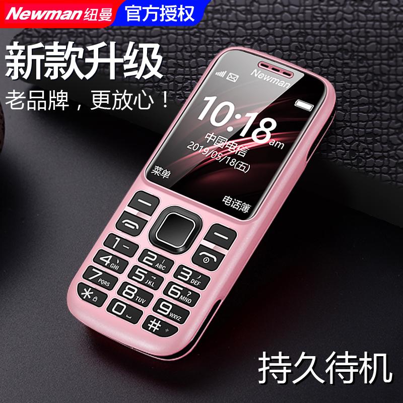 纽曼 C5电信版老人手机正品直板老年机小手机学生男女非智能功能机超长待机备用老人机大屏大字大声实用小巧