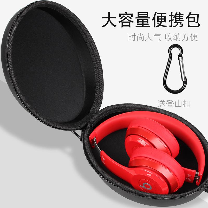 beats耳機包solo3耳機盒studio2收納盒solo2 1大收納包魔音頭戴式無線藍牙耳機袋裝索尼JBL便攜保護盒子通用