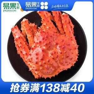【易果生鲜】纯色本味冻帝王蟹1只600-800g/只深海蟹 海鲜水产