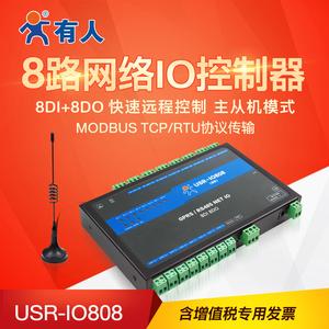 8路远程网络io模拟控制器开关量采集继电器远程控制开关有人IO808