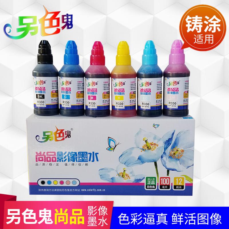 另色鬼墨水 适用于爱普生R330 R270 EPSONR290 T50 1390连供兼容墨水6色染料 喷墨打印机通用填充影像墨水