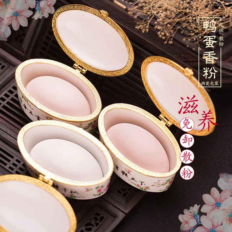 戴春林陶瓷鸭蛋粉定妆粉空气散粉蜜粉遮毛孔控油易碎不退换