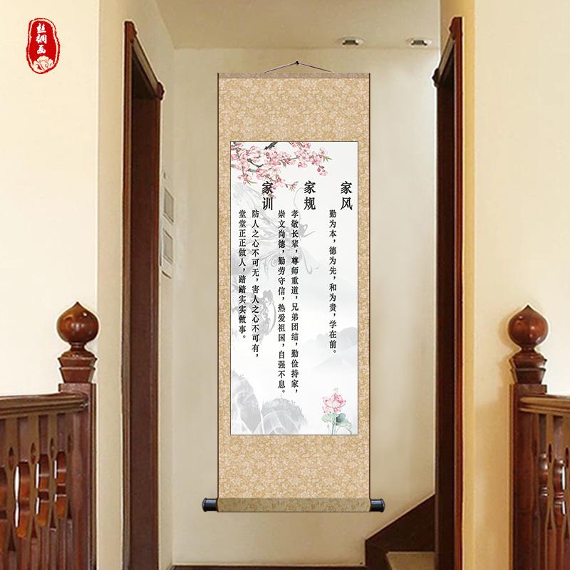 朱子家訓家規掛畫客廳書房裝飾畫治家格言家風教育卷軸畫絲綢禮品