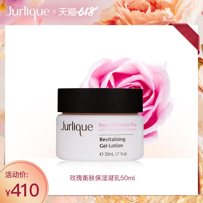 Jurlique/茱莉蔻玫瑰衡膚保溼凝乳50ml 玫瑰保溼果凍輕盈平衡肌膚