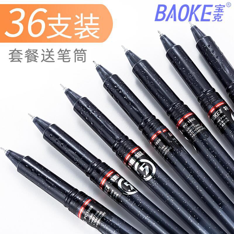 宝克36支中性笔考试用水笔学生用0.5mm针管子弹头笔芯碳素水性笔办公黑色签字笔红蓝笔圆珠笔文具用品批发