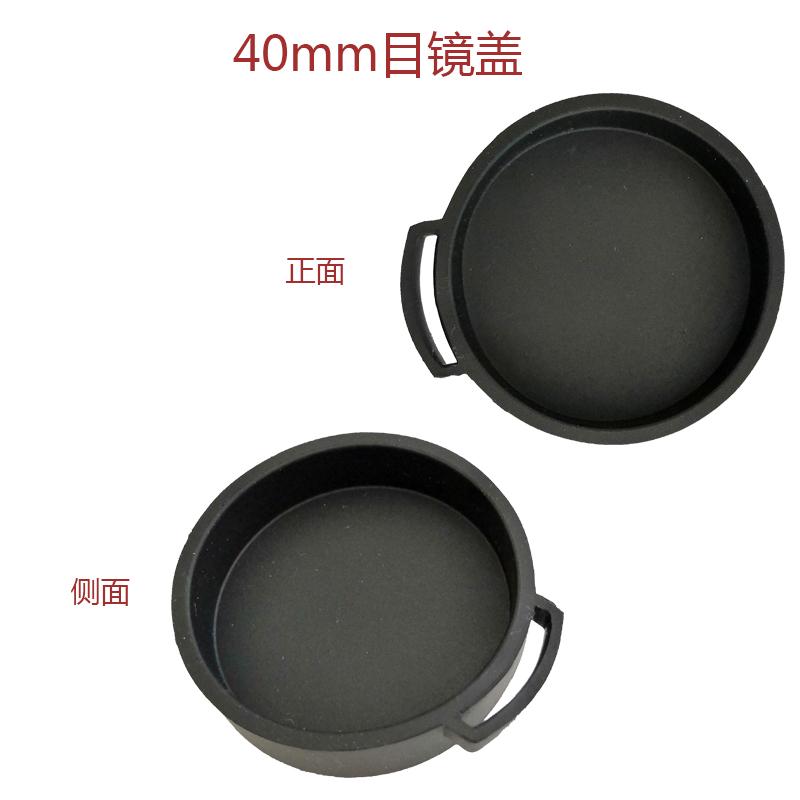 橡胶盖 单筒双筒望远镜 目镜盖 物镜盖 防尘盖子 罩 32 42 50配件