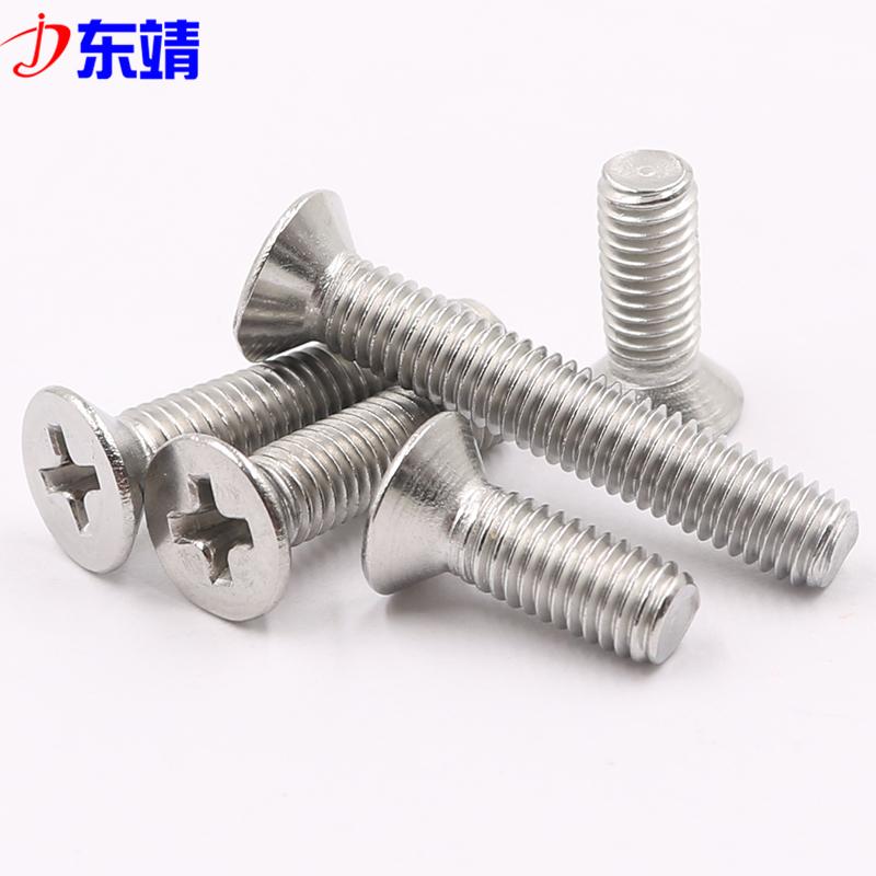 304不锈钢沉头十字螺丝平头机螺钉M2-M2.5*3*4*5*6*8*10*12---25