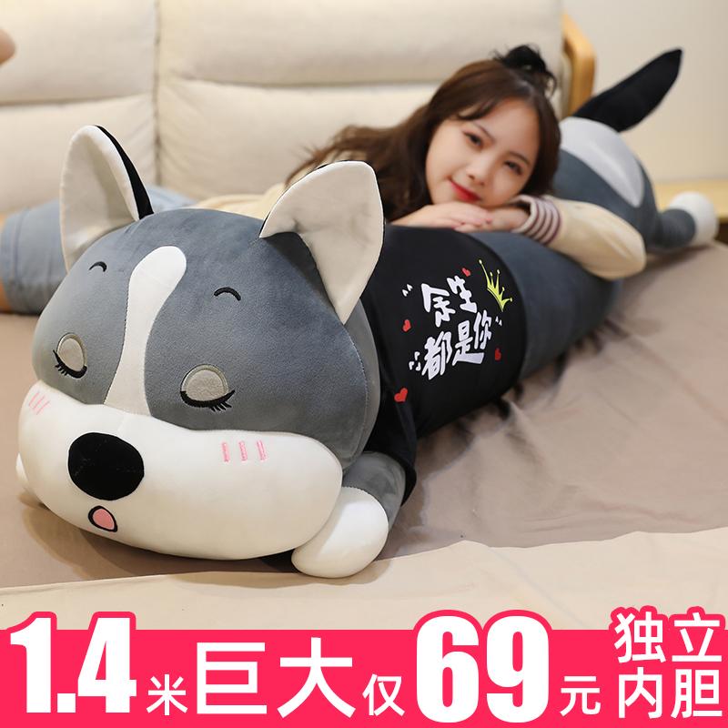 可爱哈士奇毛绒玩具超软公仔女生床上睡觉夹腿抱枕大号布娃娃玩偶