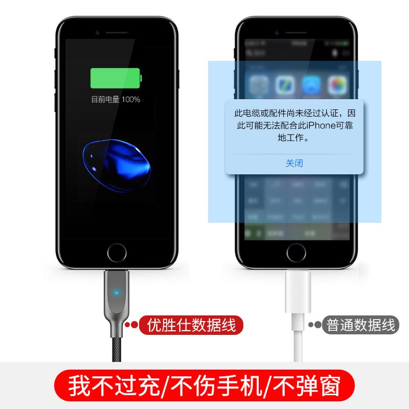 优胜仕苹果数据线iPhone6充电线6s器7P手机plus自动11pro智能ipad断电8x加长2米XR快充ios正品i7sp车载xs max