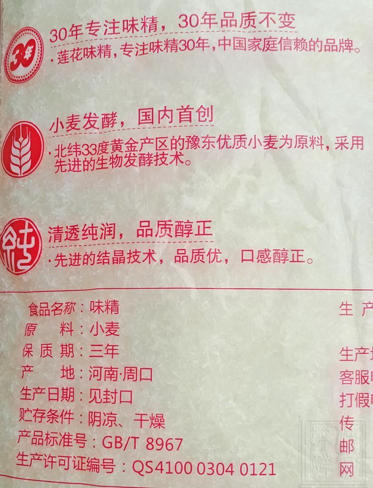 正品莲花味精2kg 大包装味精2000g袋装 味精调味品4斤炒菜增鲜