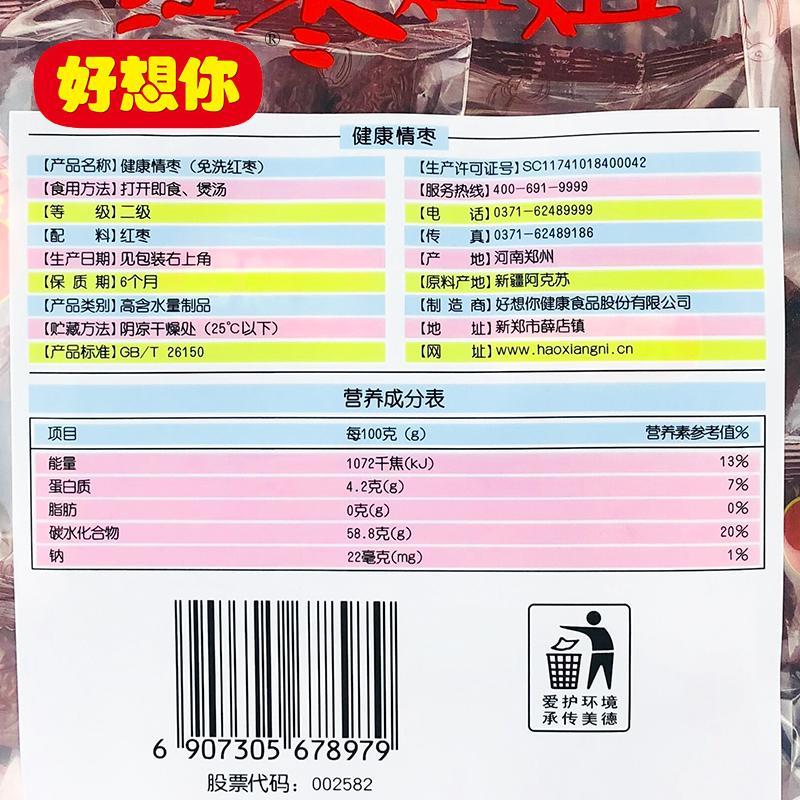 好想你红枣健康情二级1000克免洗即食枣子内置小袋零食新疆枣
