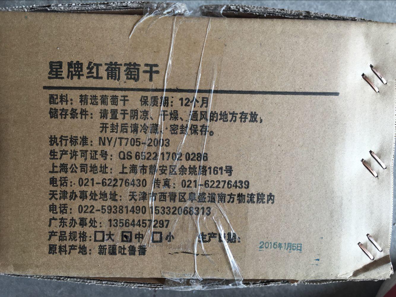 10kg 新疆特产烘焙原料新疆吐鲁番提子干星牌红提子干无核红葡萄干