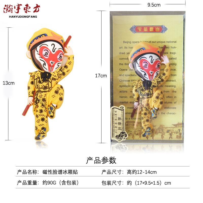 北京礼物纪念品出国留学Q版京剧脸谱冰箱贴送老外中国特色纪念品