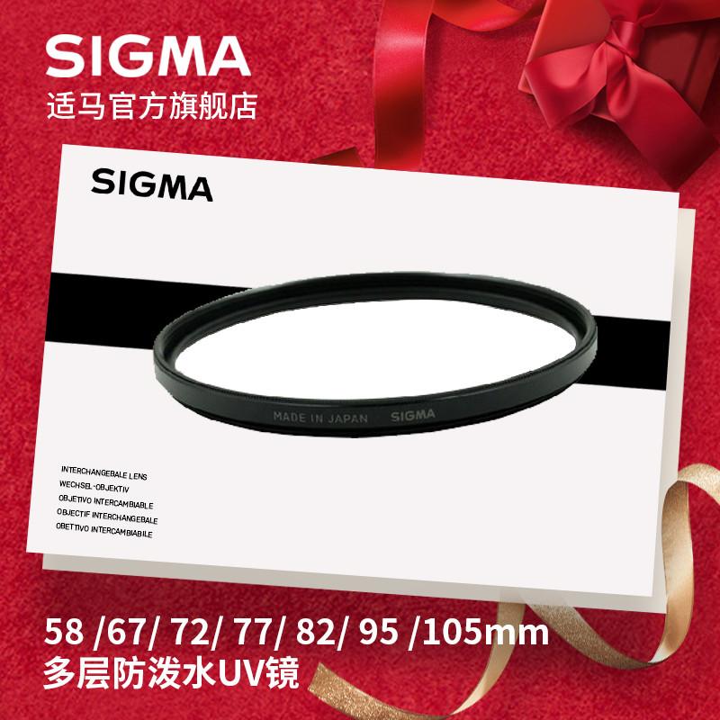 適馬SIGMA 58 67 72 77 82 95 105mm 多層防潑水UV鏡