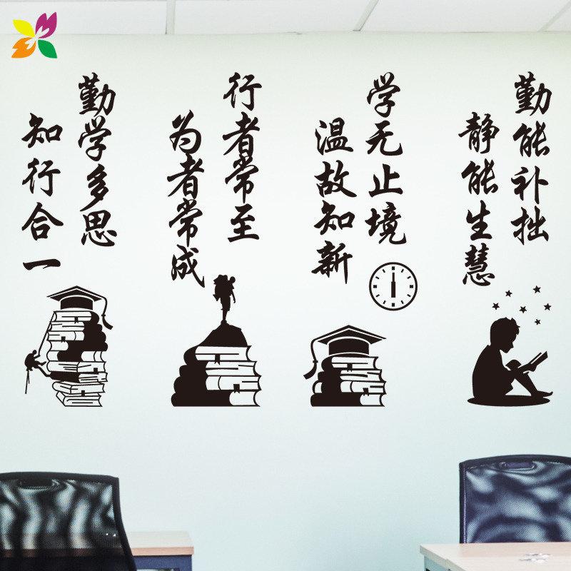 学校班级文化墙贴教室布置装饰励志标语贴纸个性创意墙面装饰宿舍