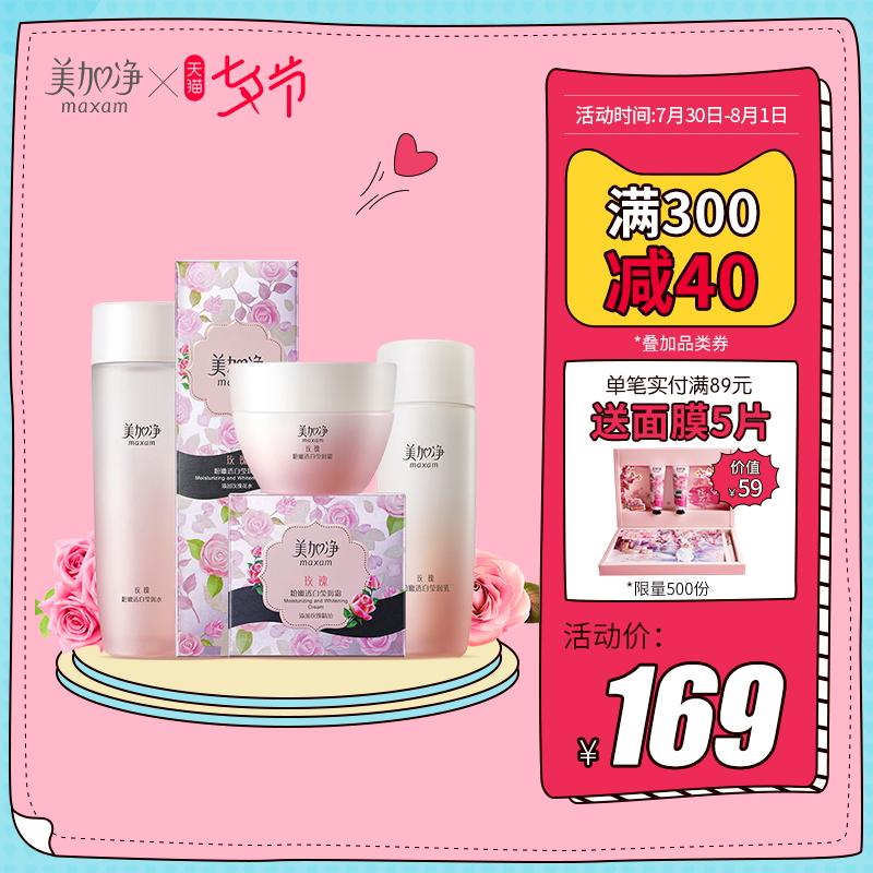 美加淨玫瑰粉嫩透白瑩潤保溼套裝套組化妝爽膚水乳液麵霜