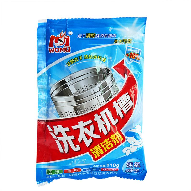 清洗洗衣机槽清洗剂消毒内筒清洁剂滚筒全自动家用波轮除垢剂