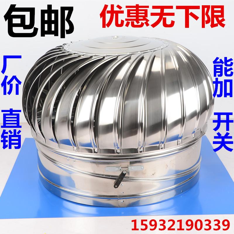 600型不锈钢无动力风帽屋顶通风器通风机通风球排风扇排气扇风球