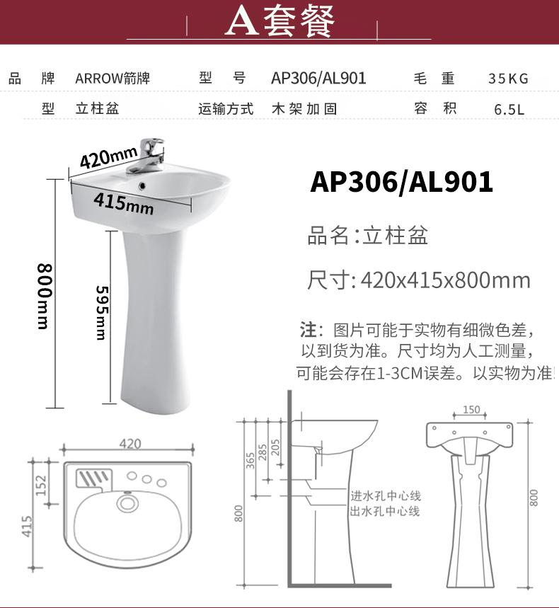 AL901 AP306 箭牌卫浴陶瓷浴室洗手间洗手盆台盆面盆立柱盆 ARROW