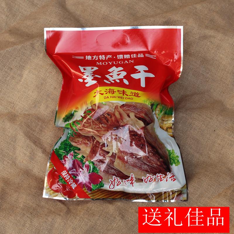 墨鱼干 干货野生中墨鱼500克海鲜产品淡晒比目鱼乌贼海鱼包邮