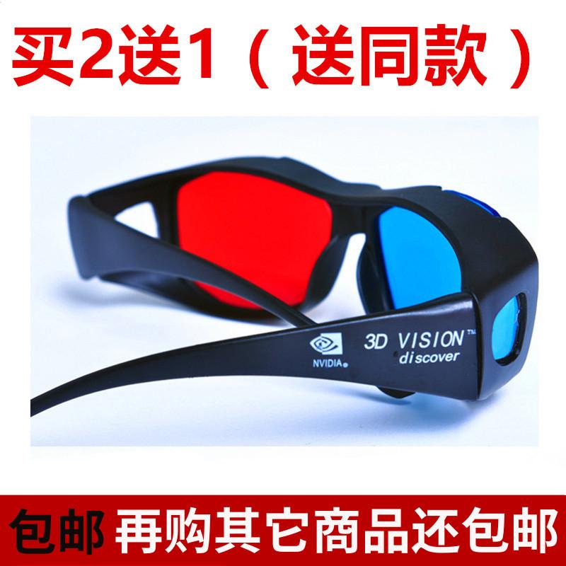 家用紅藍3d眼鏡智慧手機電影專用電腦通用立體眼鏡暴風影音專用院