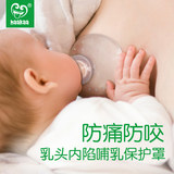 Haakaa nipple protection cover invagination breastfeeding nipple stick tractor assisted feeding artifact anti-biting nipple milk shield