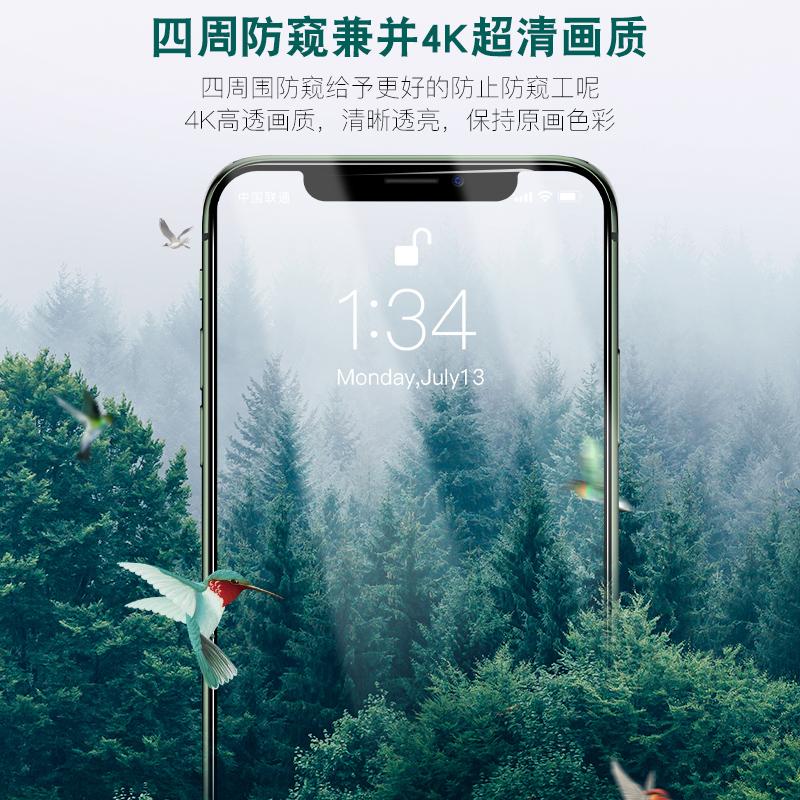 iPhone12防窥膜苹果12pro钢化膜防窥12Promax防偷窥mini全屏覆盖XS全包Max手机贴膜11玻璃XR防偷瞄360度屏保i