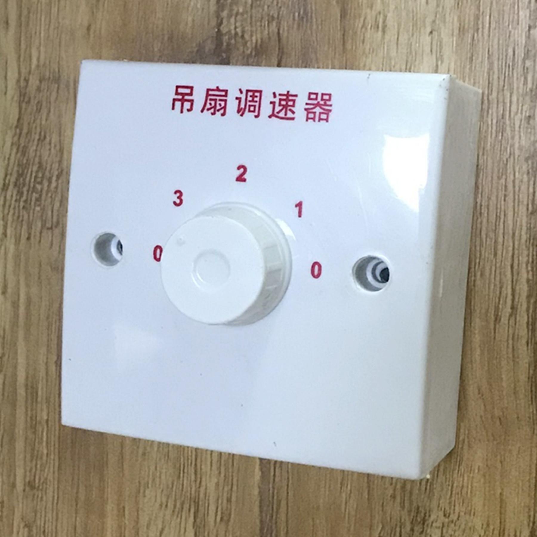 吊扇调速器86型 明装 暗装 3档电风扇调速器 调速开关调节开关