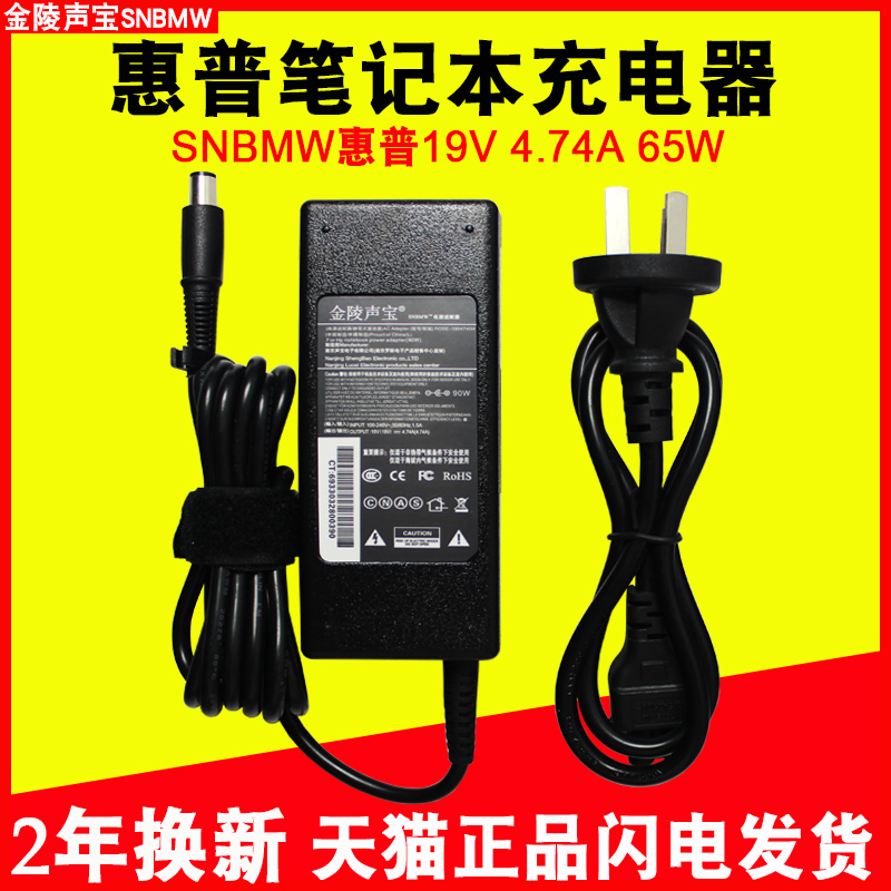 HP惠普筆記本CQ40 4416S CQ42 G4 6515B 4411S介面卡充電器電源線