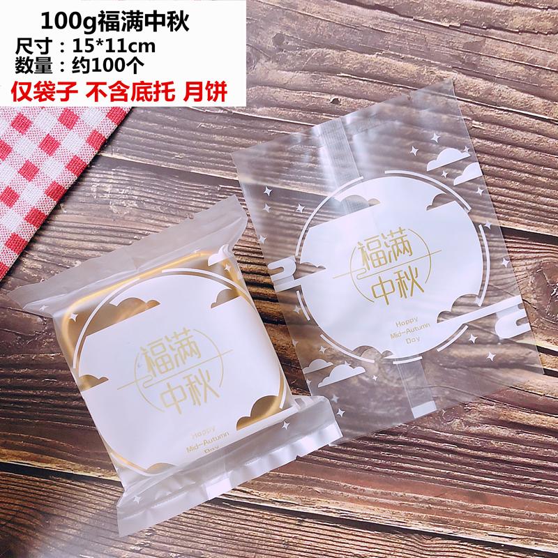 月饼包装袋 中秋冰皮50g75g100g带托盒自封机封透明礼盒高档袋子